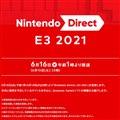 「Nintendo Direct   E3 2021」予告ページより