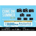「Come on! SUMMER 2021キャッシュバックキャンペーン」
