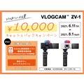 Vlogにハマる夏 10,000円キャッシュバックキャンペーン