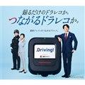 つながるドラレコ「Driving!」