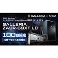 GALLERIA ZA9R-69XT LC