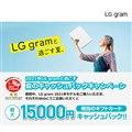 「2021年LG gram」キャッシュバックキャンペーン