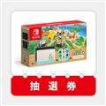 「Nintendo Switch あつまれ どうぶつの森セット」の抽選販売をマイニンテンドーストアで開始