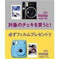 instax mini40 instax mini11 フィルムプレゼントキャンペーン
