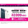 「iPhone 22,000円割引キャンペーン」