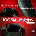 1位 加熱式タバコ「IQOS(アイコス)」に新モデル登場か、ティザーページが公開…8月5日