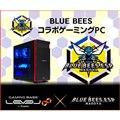 「BLUE BEES」LEVEL∞ RGB BuildコラボゲーミングPC
