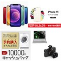 【9月の値下げまとめ】楽天iPhone 12値下げ、パナソニック家電の1万円還元など