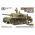 1/35 セモベンテ M42 da75/34 ドイツ軍仕様
