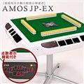 ※画像は「AMOS JP-EX 座卓兼用タイプ」のイメージ
