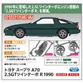 トヨタ スープラ A70 2.5GTツインターボ R 1990