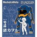 """20 メカトロウィーゴ エヴァコラボ シリーズ Vol.4 """"まーくしっくす""""+渚 カヲル"""