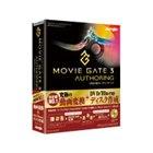[MovieGate 3 DVD/BDオーサリングパック] AVCHD方式に対応した動画変換ソフト。価格は19,950円(税込)