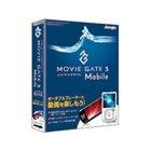 [MovieGate 3 Mobile] 入力/出力対応フォーマットをモバイル端末に特化した動画変換ソフト。価格は10,290円(税込)