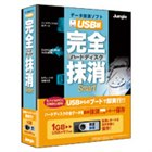 [USB版 完全ハードディスク抹消 Smart] データ抹消ソフトのUSBメモリー版。価格は8,190円(税込)
