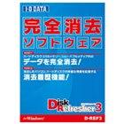 [DiskRefresher3] HDDやリムーバブルメディアのデータを完全に消去できるユーティリティソフト。本体価格は9,000円