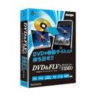 [DVD&FLV2MobileForVideo] iPodやiPhoneに対応した動画変換ソフト。価格は6,195円(税込)