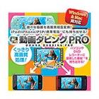 [動画ダビング PRO] 動画共有サイトの動画にも対応する動画変換ソフト。価格は4,980円(税込)