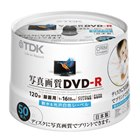 [DR120DPGX50PS] 16倍速記録やインクジェットプリンタに対応した録画用DVD-Rメディア50枚組。価格はオープン