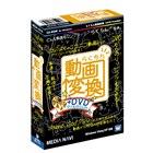 [らくちん動画変換 +DVD Premium] DVDからのリッピングに対応した動画圧縮・変換ソフト。5,775円(税込)
