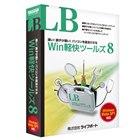 [LB Win軽快ツールズ8] システムオプティマイザーなどを搭載したPC快適化ユーティリティソフト。価格は7,140円(税込)