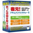 [ドキュメントレスキュー 5] MS OfficeやPDFの復元に対応するデータ復元ソフト。価格は3,990円(税込)