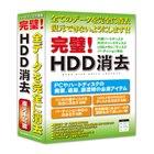 [完璧!HDD消去] 内蔵HDD/外付けHDD/USBメモリー用データ消去ソフト。価格は2,180円(税込)