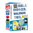 [TV録画DVD動画 WALKER] ウォークマンに対応したDVD変換ソフト。価格は3,990円(税込)
