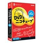 [DVD&ニコチューブ for iPod] DVDの動画やFLVファイルをiPod/iPhone用に変換できるソフト。価格は3,480円(税込)