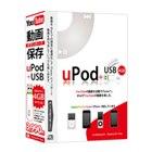 [uPod+USB] YouTubeの動画を自動でiTunesへインポート可能な動画変換ソフト。価格は3,990円(税込)