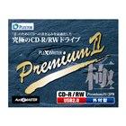 [Premium2U] 高品質記録を追求した外付けCD-R/-RWドライブ。価格はオープン