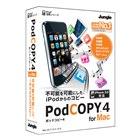 [PodCOPY 4 for Mac] iPod/iPhoneのデータをPCへワンクリックで簡単コピーできるソフト(Mac版)。価格は3,980円(税込)