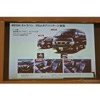 NV350 キャラバン クロムギア パッケージ