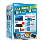 デジ像HD-BOX版 PUC-HDBOX