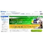 NECパーソナルコンピュータ サービスサイト