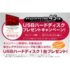 Z8X発売記念 USBハードディスクプレゼントキャンペーン(東芝 特設サイト)
