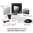 SSD 840 EVO デスクトップキット