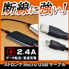 ストロングmicro USBケーブル