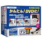 デジ造映像Live版 PCA-DAV4