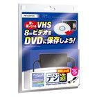 デジ造映像Live版 PCA-DAV4A