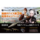 「SPECIAL FORCE 2」推奨デバイス