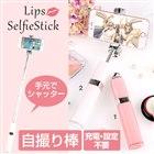 「Lips SelfieStick コスメティック自撮り棒」