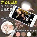 「SelfieStick with Light ライト付自撮り棒」