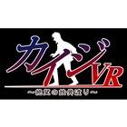 「カイジVR」イメージ