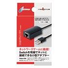 CYBER・USB LANアダプター(SWITCH用) CY-NSLAD-BK