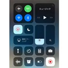 iOS 11 コントロールセンター