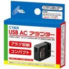 「CYBER・USB ACアダプター(クラシックミニ スーパーファミコン用) CY-MSFCUSAC-BK」