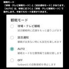 「2017パ・リーグ優勝記念モデル SA-BY008」