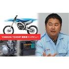 ヤマハ YZ450F開発者が語る、オフロードバイクの魅力とは
