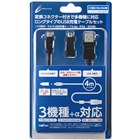 CYBER・マルチUSB充電ケーブル 4m(PS4/3DS用)